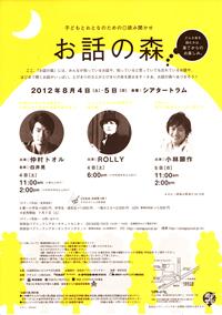 fly_t_120804_ohanashinomori_m_pm_img_3.jpg